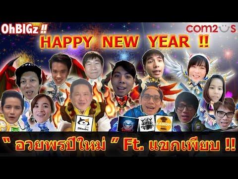 OhBIGz SMW TV : Happy new year !! พร้อมแขกรับเชิญสุดพิเศษมากมาย ~