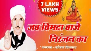 Baba Jotram Bhajan Jab Chimta Baje Niranjan ka mp3 जब चिमटा बाजे निरंजन का