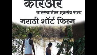 Carrier / Marathi short  film /official trailer (करियर तारुण्यातील एकमेव सत्य )