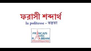 Français Avec Rabbani - ফরাসী শব্দার্থ পার্ট ১ - la politesse - ভদ্রতা