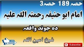 Pashto bayan serat ul nabi as part 189 پشتو بیان imam abu hanifa ra by shaikh ameenullah