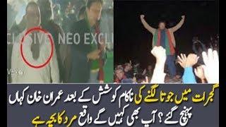 Imran Khan Joote Wale Waqiye Ke Baad Kahan Paunch Gaye?- Pakistan News