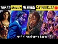 Top 20 Hollywood Movies Dubbed In Hindi Available On Youtube |2020|