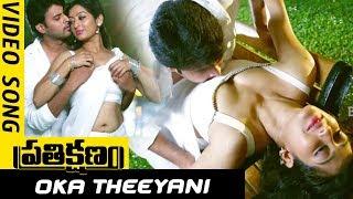 Prathikshanam Movie Songs - Oka Theeyani Full Video Song - Manish,Dev Raj, Vedha,Tejashwini