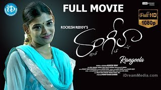 Rangeela Telugu Full Movie || Rekha Boj || Rockesh Reddy || Ramod K Pari