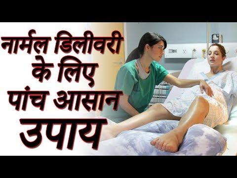 Xxx Mp4 नॉर्मल डिलीवरी के लिए आसान उपाय Tips For Normal Delivery In Hindi 3gp Sex