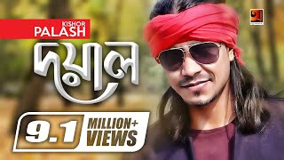 Doyal | by Kishor Palash | New Bangla Song 2018 | Lyrical Video | ☢☢ EXCLUSIVE ☢☢