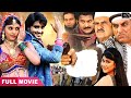 "Laila Majnu | Pradeep Pandey ""Chintu""- सुपरहिट भोजपुरी Full फिल्म 2019 - New Bhojpuri Movie"