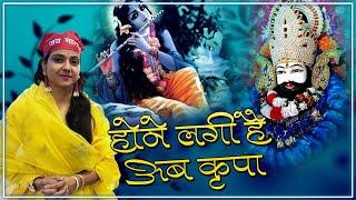 Khatu Shyam Bhajan - Uma Lahri - Hone Lagi Hai Ab Kripa - Bhardwaj Studio