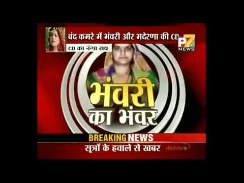 Xxx Mp4 Bhanwari Devi Cd Scandel 3gp Sex