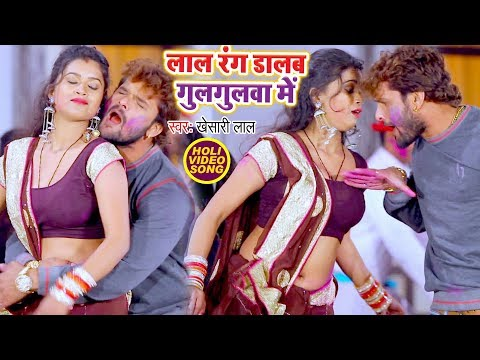 Xxx Mp4 Khesari Lal Yadav 2018 का सबसे बड़ा हिट होली गीत Lal Rang Dalab Gulagulawa Me Bhojpuri Holi Song 3gp Sex