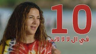 مسلسل في ال لا لا لاند - الحلقه العاشره | Fel La La Land - Episode 10