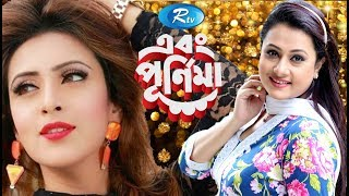 Ebong Purnima | এবং পূর্ণিমা | Ep 25 |Bidya Sinha Saha Mim | Rtv Entertainment