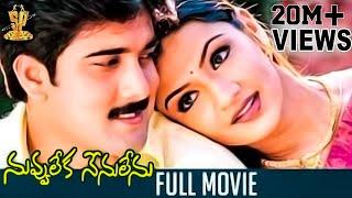 Nuvvu Leka Nenu Lenu Full movie | Tarun | Aarthi Agarwal | Sunil | Suresh Productions