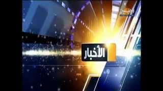 مقدمة أخبار قناة الوطن الكويتية Alwatan News intro