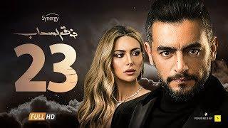 مسلسل فوق السحاب الحلقة 23 الثالثة والعشرون - بطولة هانى سلامة | Fok Elsehab series - Episode 23 HD
