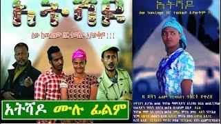አት ሻዶ - Ethiopian Movie AtShado - 2019 አትሻዶ