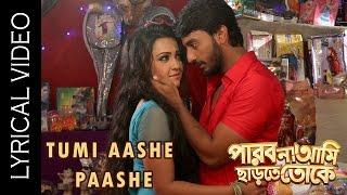Tumi Aashe Paashe | বাংলা Lyrics | পারবো না আমি ছাড়তে তোকে | Bonny | Koushani | Raj Chakraborty