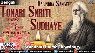 Tomari Smriti Sudhaye | Rabindra Sangeet | Arundhati Holme Chowdhury | JUKEBOX | Best Bengali Songs