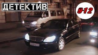 """ДЕТЕКТИВНЫЙ СЕРИАЛ! """"Продолжение следует"""" (9-12 серия) Русские детективы, боевики"""