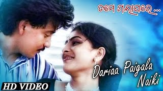 DARIAA PAIGALA NAIKI - SUPER HIT ODIA SAD ROMANTIC SONG | Nibedita, Bikash Das | SARTHAK MUSIC