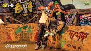 Dashotto   by Toufik & Faisal Roddi   Bangla Hip Hop Songs   Full Album   Audio Jukebox