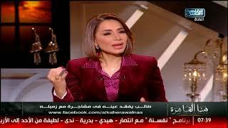 هنا القاهرة   مع بسمة وهبة الحلقة الكاملة 18 يناير