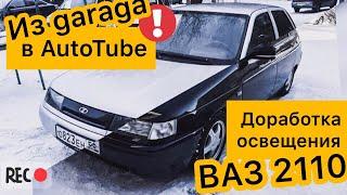 Из Garaga в AUTOTUBE  Плафон освещения ВАЗ 2110  ДЕСЯТКА БЛОГ