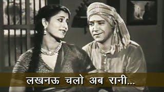 Lucknow Chalo Ab Rani - Agha, Sansar Song