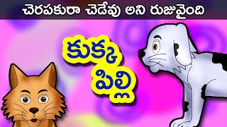Pilli Kukka | Telugu Stories for Kids | Panchatantra Telugu Kathalu | Moral Short Story for Children