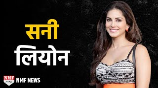 Love her, Hate her but you can't ignore her: Sunny Leone BIOGRAPHY |WATCH NOW