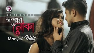 Shopner Nouka | Official Music Video | Mala | Bangla New Song | 2017