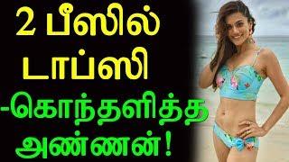 Actress Taapsee pannu in Bikini went wrong Judwaa 2 |2 பீஸில் டாப்ஸி கொந்தளித்த அண்ணன்!