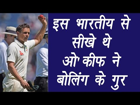 Steve O' Keefe thanked Sridharan Sriram for his bowling performance   वनइंडिया हिन्दी