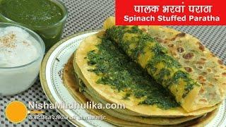Palak Bharwan Paratha - पालक भरवां परांठा - Spinach Stuffed Paratha