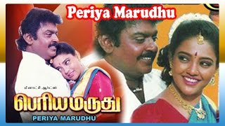 Periya Marudhu Tamil Full Movie | Periya Maruthu | 2015 Upload | HD