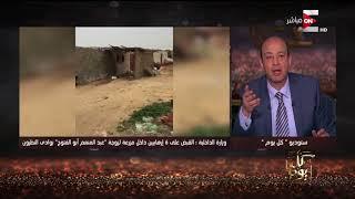 كل يوم - القبض على خلية إرهابية بمزرعة عبد المنعم أبو الفتوح .. وشرح عمرو أديب
