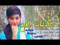 Download Video Download නුරා වසන්තේ | Nura Wasanthe (Andure Gili) Nadeemal Perera New Song 2018 3GP MP4 FLV