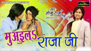 खोल देला छेदा राजा जी # Sonu Raj # Muaila Raja Ji - Latest Bhojpuri Hot 2017