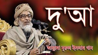 Allama Nurul Islam Khan Sunamgonji Bangla Waz 2018