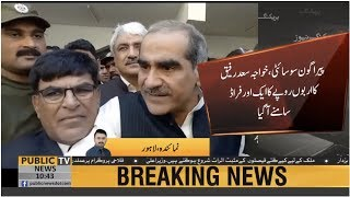Public News Exposed Another Fraud Case Of Billion Rupees Against Khawaja Saad Rafique
