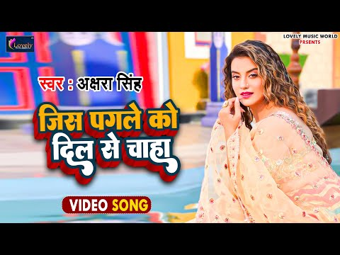 Xxx Mp4 Akshara Singh Sad Video Song जिस पगले को दिल से चाहा Jis Pagle Ko Dil Se Chaha Hindi Sad Songs 3gp Sex