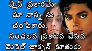 Paris Jackson Reveals About Michael Jackson Mystery | Michael Jackson | SV TELUGU TV