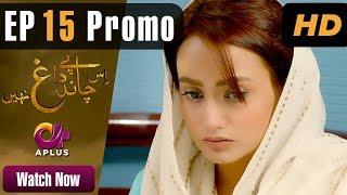 Drama | Is Chand Pe Dagh Nahin - Episode 15 Promo | Aplus ᴴᴰ Dramas | Zarnish Khan, Firdous Jamal