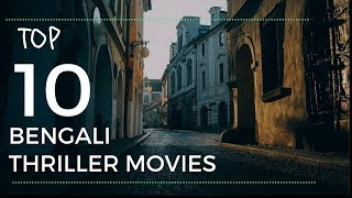 TOP 10 Bengali Thriller Films | শীর্ষ দশ বাংলা থ্রিলার ফিল্মস