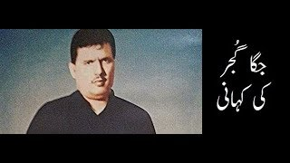 Full Life Story Of  Jagga Gujjar - Jagga Badmash - Famous Gangster In Lahore Pakistan