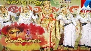 Oppana hit in day five of youth festival | Sakalakalolsavam 2017 | Manorama News