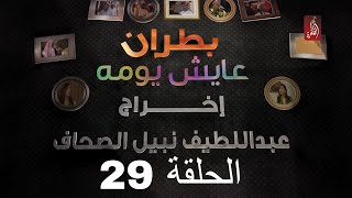 مسلسل بطران عايش يومه الحلقة 29 | رمضان 2018 | #رمضان_ويانا_غير