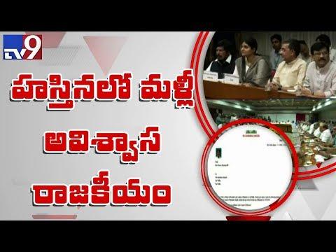 Xxx Mp4 TDP S No Confidence Motion Notice Against Modi Govt TV9 Exclusive 3gp Sex