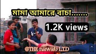 Harami friends[bangla new funny video]@THE nawab L.T.D